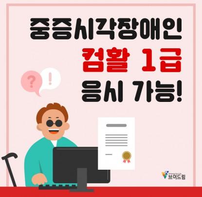 중증시각장애인 컴퓨터활용능력1급 응시 가능합니다~!