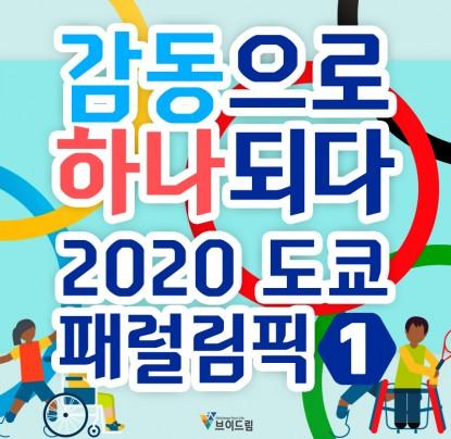 2020 도쿄 패럴림픽 1탄