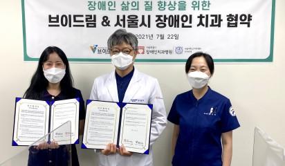 브이드림 X 서울시장애인치과 협약 체결