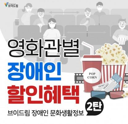 영화관별 장애인 할인혜택, 브이드림이 알려드려요!