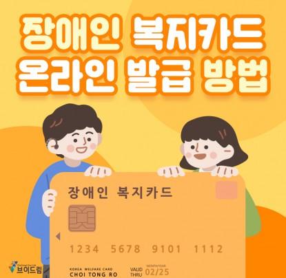 장애인 복지카드 온라인 발급 방법