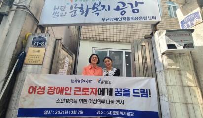(사)문화복지공감 x 브이드림 여성의류 나눔 행사