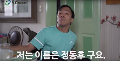 [브이 인터뷰] 두번째 주인공, N건설회사 홍보팀 정동후 님