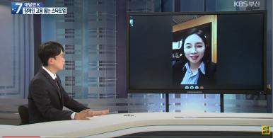 부산 KBS_뉴스7 '대담한K' 장애인 고용 돕는 스타트업…일자리 상생은? / 2021.04.19.
